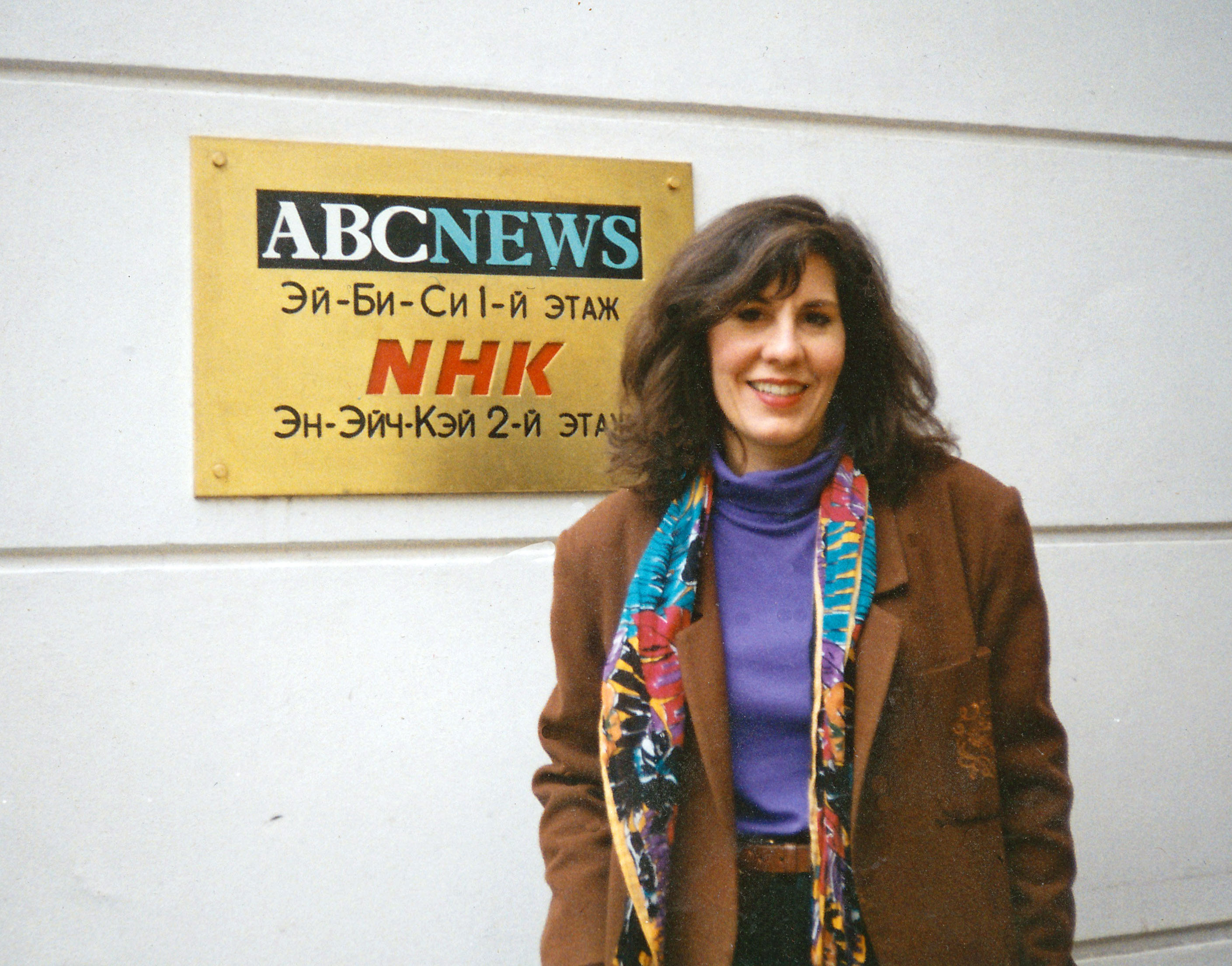 -15 degrees at our ABC News Moscow bureau, but who cares? My favorite workplace on the planet. (Moscow, Russia 1993-94)